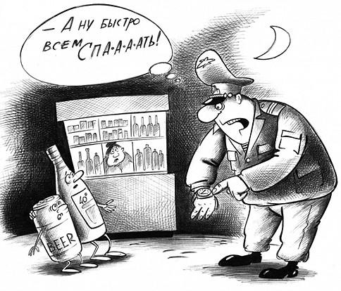 ...вводят ограничения на продажу спиртных напитков и пива с 23 до 8...