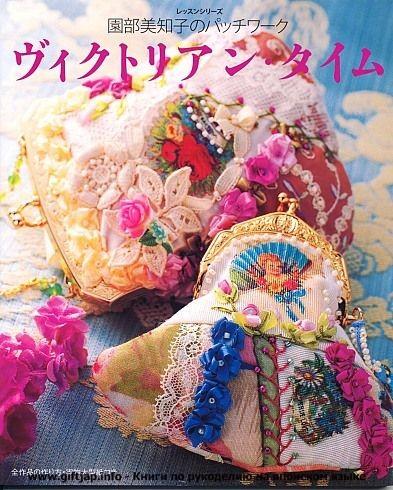 Victorian time patchwork-Michiko Sonobe (393x490, 95Kb)