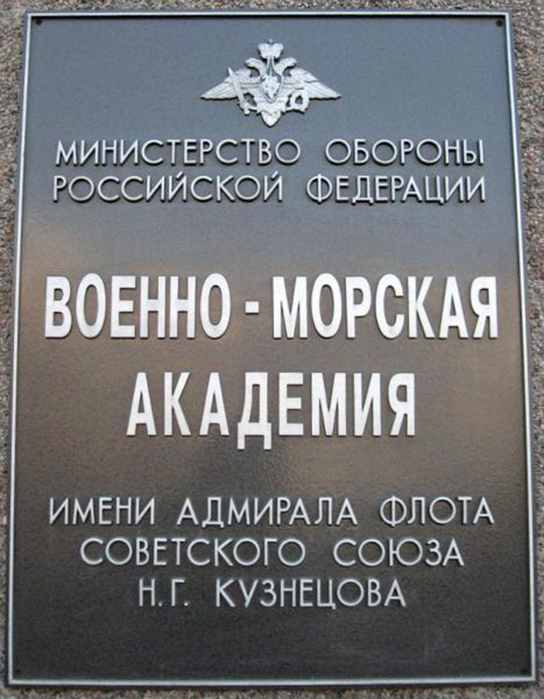 KuznecovNikolGerasim_voen-morsk-akad_Sankt-Peterburg (544x700, 266Kb)