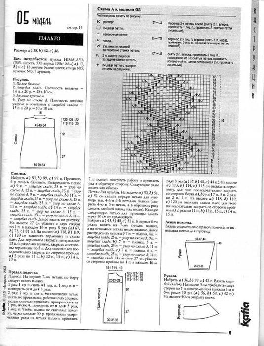 fb1bc49c94fc (535x700, 101Kb)