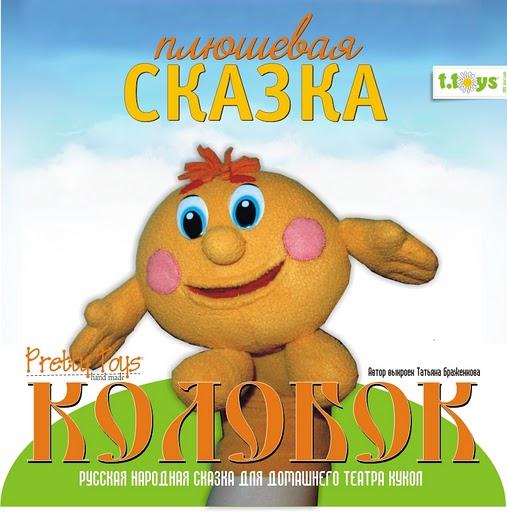 Kolobok-1 (507x512, 64Kb)