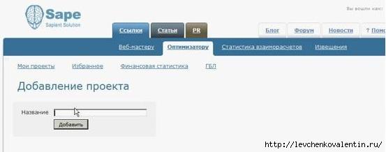 Добавление своего блога в биржу ссылок Sape.ru/3320012_dobavlenie_sayta_v_sape_ru_prodazga_ssilok_1_ (553x218, 33Kb)
