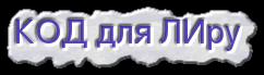 КОД для ЛИРУ табличка (242x69, 30Kb)