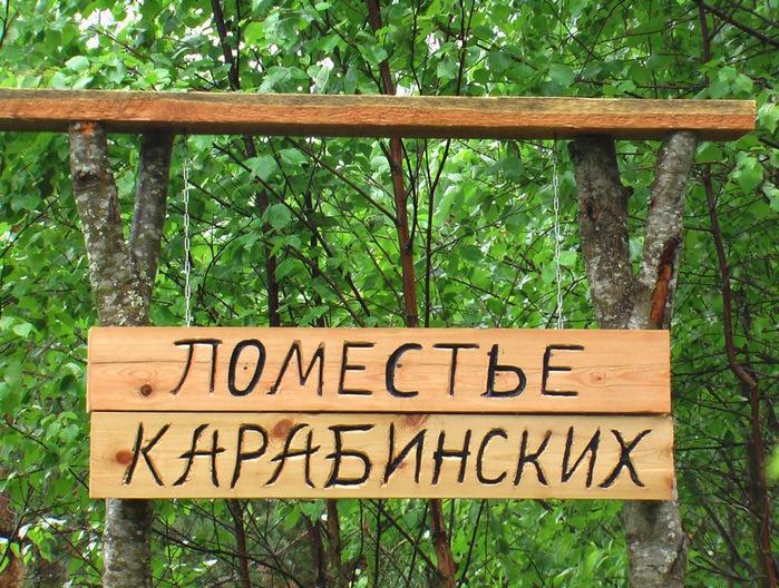 3857712_01_Pomeste_Karabinskih_800 (700x528, 204Kb)