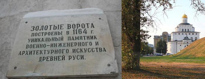 4498623_PAMYaTNIK_ZOLOTIE_VOROTA (700x273, 81Kb)