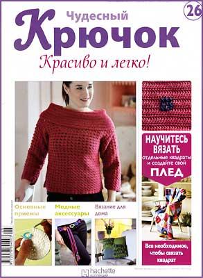 Chudesnyi-kryuchok--Krasivo-i-legko--26-2011 (293x400, 26Kb)