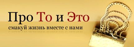 3226371_SAIT_PRO_TO_I_ETO_1_ (431x154, 25Kb)