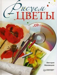 Мазовецкая В. В. Рисуем цветы + CD-ROM/3881693_Mazovetikaia_V_V_Risuem_tveti (200x264, 52Kb)