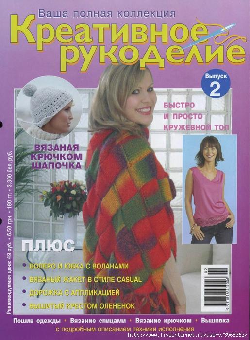 Журнал креативное вязание 95