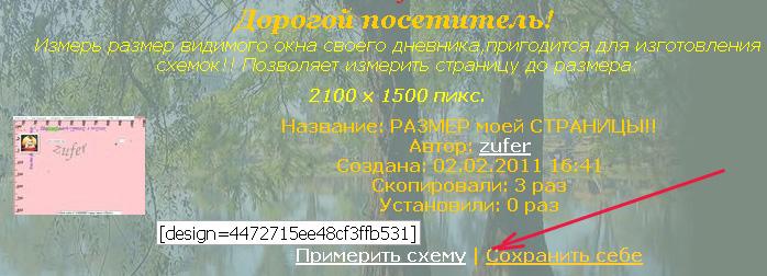 3993634_izmer_razmer_stranichki1_copy_2_ (698x252, 109Kb)