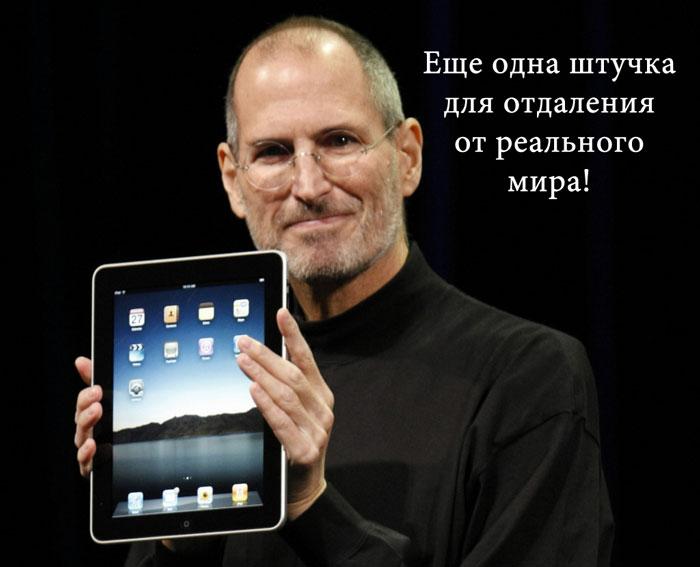 2447247_steve_jobs_ipad (700x567, 49Kb)