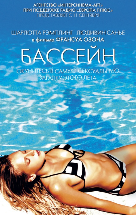 kinopoisk.ru-Swimming-Pool-434479 (443x700, 156Kb)