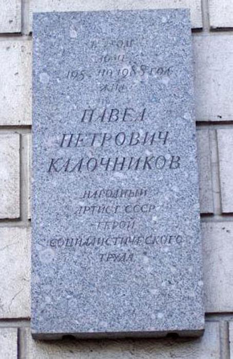 Kadochnikov_Pvl_Ptr_doska (454x700, 112Kb)