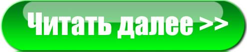 4462247_knopka3 (495x104, 55Kb)