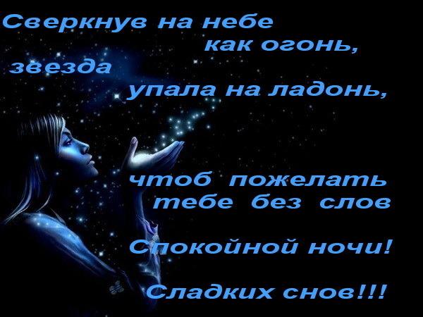 Смс с пожеланиями доброй ночи