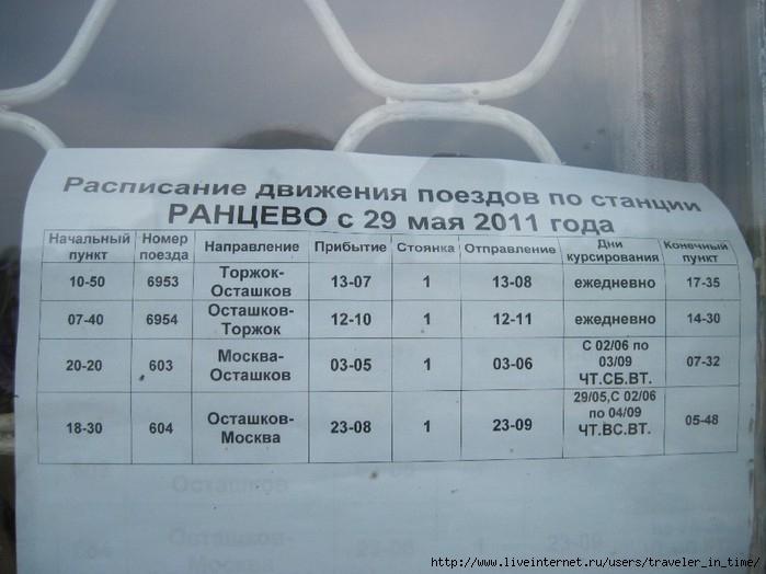 поезд билеты москва осташков