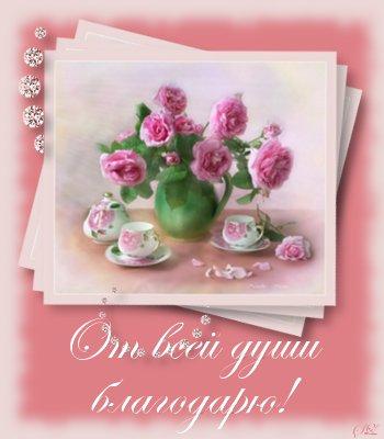 http://img0.liveinternet.ru/images/attach/c/3/76/566/76566204_Ot_vsey_dushi_blagodaryu.jpg