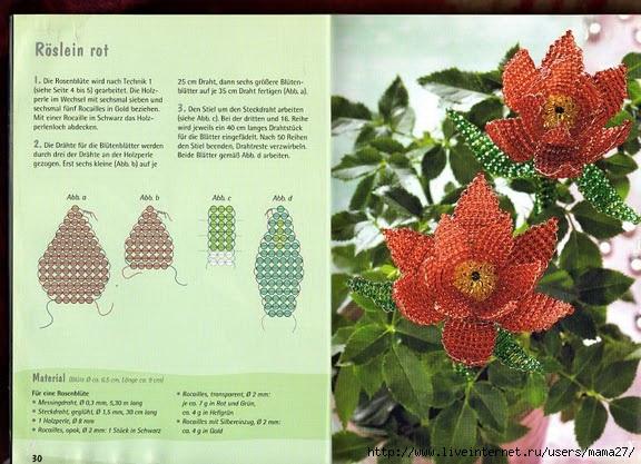 Perlenblumen 017 (576x417, 190Kb)