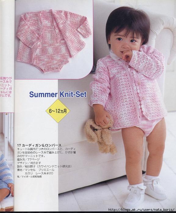 Вязание по азиатским журналам малышами