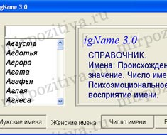 3925073_names (235x190, 13Kb)