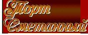 сметанный (175x71, 22Kb)