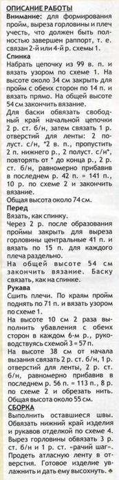3863677_Ajyrnaya_skazka2 (173x700, 45Kb)
