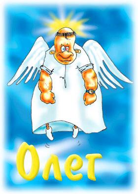 Олег (280x394, 54Kb)