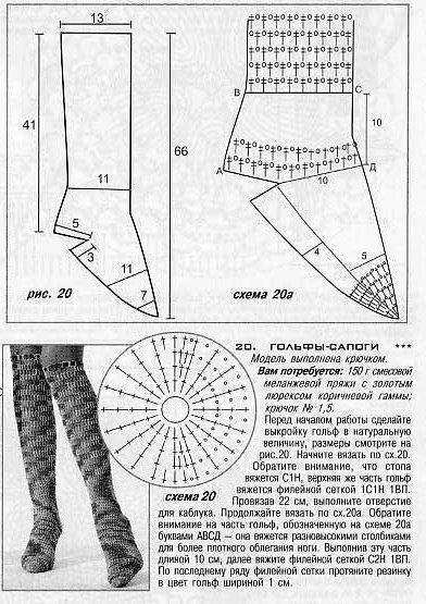Связать тапочки сапожки спицами схема вязания 6