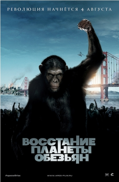 kinopoisk.ru-Rise-of-the-Planet-of-the-Apes-1616543 (382x581, 119Kb)