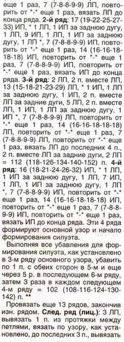Кофта3 (253x700, 66Kb)