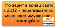 Смайл - кто верит в конец света (200x100, 36Kb)