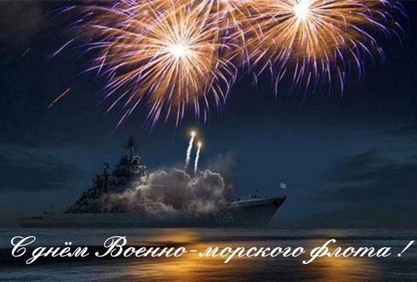 День военно морского флота это