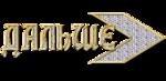 Превью КЦ (316x154, 54Kb)