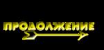 Превью а (316x154, 23Kb)