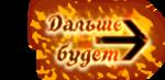 Превью 264 (316x154, 77Kb)
