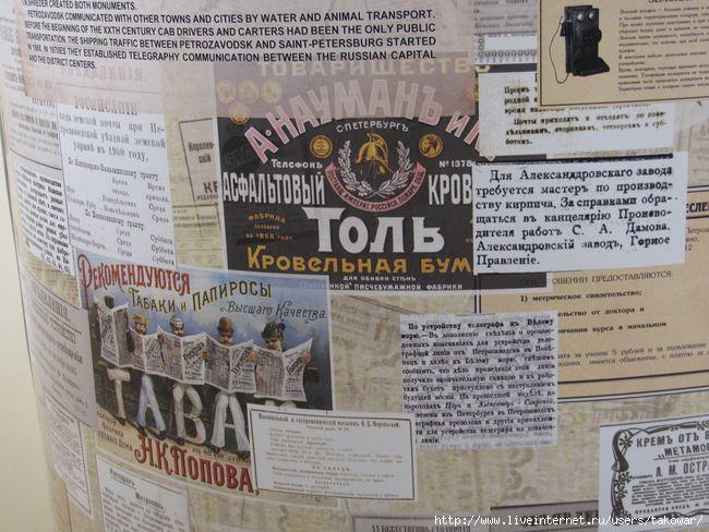 Краеведческий музей, петрозаводск/1413032_Muzey6 (650x488, 199Kb)
