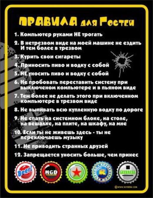 prikolnye-tablichki_11978_s__9 (520x671, 156Kb)