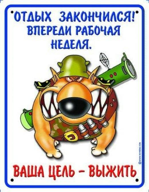 prikolnye-tablichki_11978_s__23 (520x673, 140Kb)