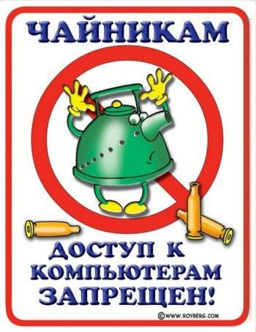 prikolnye-tablichki_11978_s__32 (520x673, 136Kb)