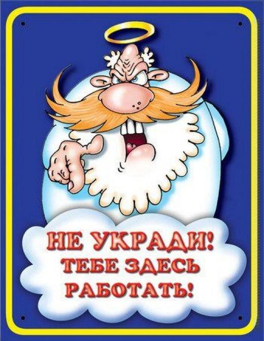 prikolnye-tablichki_11978_s__28 (520x673, 133Kb)