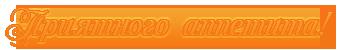 3869504_74099683_Prap2 (339x50, 12Kb)