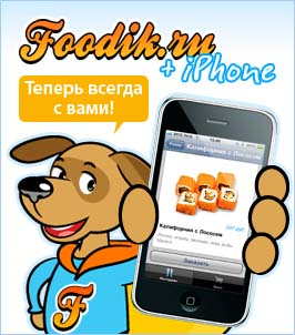 foodik_iphone_banner (266x302, 54Kb)