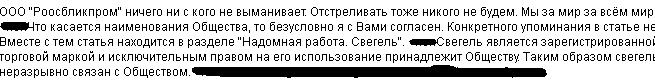 Последнее письмо (655x81, 6Kb)