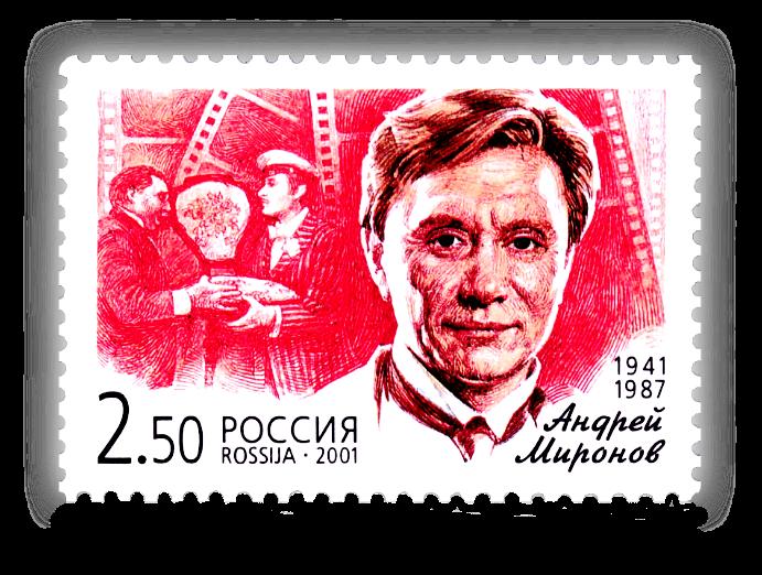 Андрей Миронов/3996605_Russia2001stampAndrei_Mironov1 (691x522, 414Kb)