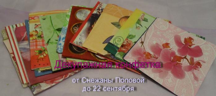 картинка конфетки (700x312, 70Kb)