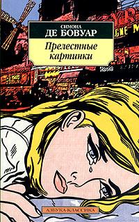 Simona_de_Bovuar__Prelestnye_kartinki (200x319, 37Kb)