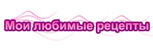 2835299_MOI_LUBIMIE_RECEPTI (300x100, 12Kb)