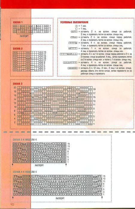 1 (2) (451x700, 72Kb)