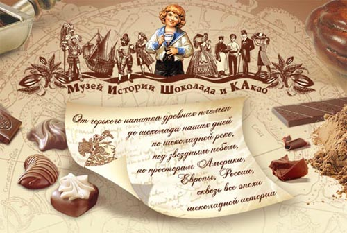 choco-museum-moscow3 (500x336, 83Kb)