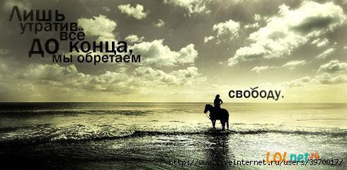 3970017_1310353423_7privichek_lolnet_ru (490x240, 79Kb)